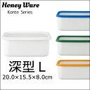 富士ホーローコンテ 深型角容器L【Konte Series】【KE-DL】[ホーロー容器][琺瑯 保存容器][タッパー][保存容器 ホーロー]