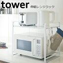 伸縮レンジラック タワー[電子レンジ ラック][レンジ上 ラック][キッチン収納][山崎実業][tower キッチン]