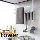 タワー キッチン レンジフードフック タワー