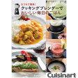 おうちで簡単!クッキングブレンダーでおいしい毎日のごはん【cuisinart】【クイジナート】【レシピ本】【クッキングブレンダー レシピ】