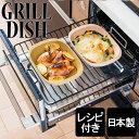 ケデップ【K+dep】グリルディッシュ 耐熱500度 日本製!【耐熱皿 グリル】【グラタン皿】【魚焼きグリル プレート】