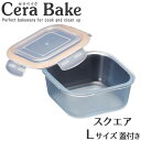 CareBake セラベイク スクエアロースターL(蓋付)K-9497