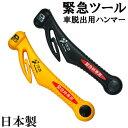 車 脱出用 ハンマー (シートベルトカッター付き) 緊急ツール 日本製