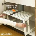 シンク下フリーラック1段伸縮タイプ【MT1-EX】【ベルカ】【伸晃】[シンク下収納][キッチン収納]【10P03Dec16】