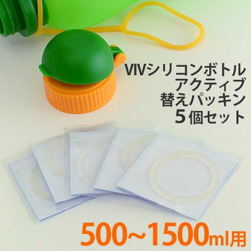 ViV シリコンボトルアクティブ 替パッキン5個セット