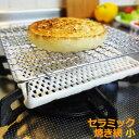 【日本製】セラミック焼き網 小(15×15cm)[トースト 網][焼き網 セラミック][焼き網 グリル]【10P03Dec16】