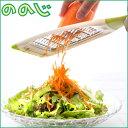 ののじ サラダおろし[野菜おろし][野菜 スライサー][野菜 カッター][おろし器][レーベン販売]