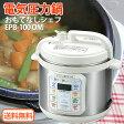 家庭用マイコン電気圧力鍋おもてなしシェフ(オリジナルレシピ付き)【EPB-100 OM】【圧力鍋】【レシピ】