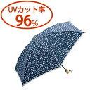日傘 可愛い 通販