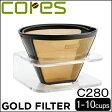 【cores】コレス ゴールドフィルター1-10カップ用 C280[ゴールドフィルター][コレス フィルター][コーヒーフィルター]【05P07Feb16】