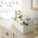 【tosca】トスカツールボックスL[2312][山崎実業][救急箱 おしゃれ][化粧品 収納][薬箱][サプリメントケース]