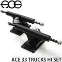\楽天スーパーSALE/エース 33 トラック ハイ セット 【ACE 33 TRUCKS HI SET】 スケートボード スケボー パーツ...