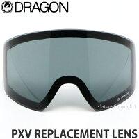 【送料無料】 19model ドラゴン ピーエックスブイ スペアレンズ 【DRAGON PXV REPLACEMENT LENS】 スノーボード スキー ゴーグル 交換用 パノラマ パノテックレンズ SNOWBOARD GOGGLE レンズカラー:Dark Smoke