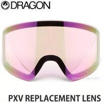 【送料無料】 19model ドラゴン ピーエックスブイ スペアレンズ 【DRAGON PXV REPLACEMENT LENS】 スノーボード スキー ゴーグル 交換用 パノラマ パノテックレンズ SNOWBOARD ルーマ ハイコントラスト レンズ:LumaLens Pink Ion