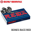 ボーンズ レース レッド 【BONES RACE RED】 スケートボード スケート SKATE ベアリング パーツ 高性能 高精度 スピード 一体型 片面シールド サイズ:608Z