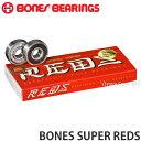 ボーンズ スーパー レッズ ベアリング 【BONES SUPER REDS BEARING】この価格でSWISSなみの回転安いチャイナ製だからと言ってナメたら大間違い