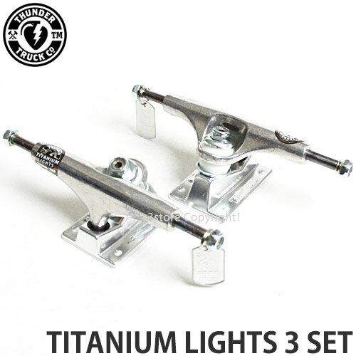 サンダー チタニウム ライト 3 セット 【THUNDER TITANIUM LIGHT3】 スケートボード トラック 2個セット ハイ ハンガー 最軽量 チタン 中空キングピン カラー:Polished サイズ:HI 145