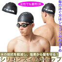 [送料無料】 S4R シリコンスイムキャップ シリコン素材が塩素から髪を保護し、水の抵抗を抑えます。/大人 水泳 水泳帽 スイムキャップ ..
