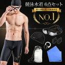 【メンズ 競泳6点セット】フィットネス水着 男性 ゴーグル ...