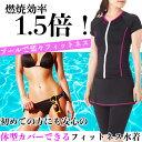 体型カバーできてかわいい レディース フィットネス 水着 4点セット 高品質な水着を激安価格で。