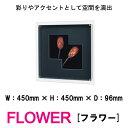 壁掛けインテリアパネル オブジェ 花 フラワー 造花 FLOWER IN3020 彩りやアクセントとして空間を演出