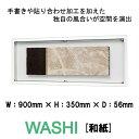 和風パネル 壁掛けインテリア オブジェ WASHI IN3252 和紙 手書きや貼り合わせの独自の風合いが空間を演出