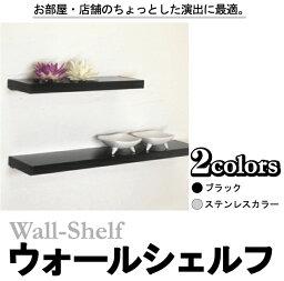ウォールシェルフ100  ブラック・ステンレスカラー W寸法=400mm (ウォールラック/シンプル/モダン/壁掛け/飾り棚/おしゃれ/飾り台/壁掛け棚/壁面棚)