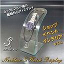 ショッピングガラス ネックレス・腕時計スタンド 曲面 透明マット/ガラス色/乳半 アクセサリー ディスプレイ ペンダントスタンド ギフト 店舗 販促品 展示 アクリル