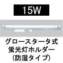 US-151A 15W 100V 低力 50Hz SP型看板用蛍光灯ホルダー(防湿タイプ) 【グロー球付】