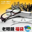 老眼鏡 送料無料 福袋 シニアグラス 弱度 強度 左右違い ...