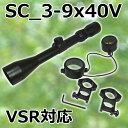 【超絶コスパ】ライフル スコープ 3-9x40 スナイパー スコープ VSR-10 対応 ハイマウント レンズカバー付 3-9×40 初心者 パーツ ライフルスコープ
