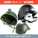 【映画小道具に提供しました】 自衛隊 88式 鉄帽 ヘルメット 黒/OD サバゲー サバイバル 帽子 装備 BDU 88