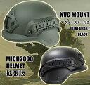 MICH2000 タイプ ヘルメット NVマウント付 黒/OD サバゲー サバイバル 帽子 装備 BDU