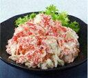 【冷凍】カニ風味サラダ(1kg) 安心の海産冷凍食品大手大栄フーズ製