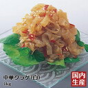 【冷凍/業務用】送料無料 高級 中華くらげ(中華クラゲ)(白...