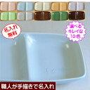 名入れ 食器 ランチプレート(カラー10色/お皿)新築祝いにオススメ!結婚祝いや誕生日プレ