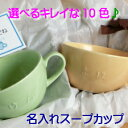 名入れ ペア スープ カップ(カラー全10色)結婚祝いにおススメ 誕生日プレゼントや記念