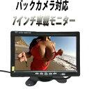 車載モニター 7インチ 電源直結 バックカメラ対応 12V/...