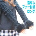 ショッピング毛糸 指なし手袋 毛糸 アームウォーマー スマホ 携帯 楽々操作 萌え袖 あったか ファー 付き