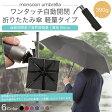 【送料無料】 自動開閉 折りたたみ傘 折り畳み傘 男女兼用 6色 98cm by monsoon