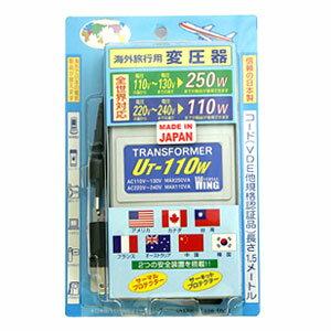 海外旅行用変圧器有明電装ダウントランスUT-110W