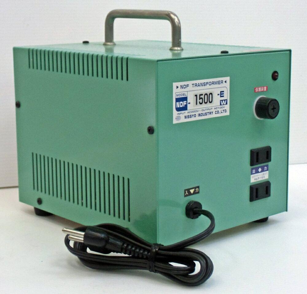 日章工業 普及型降圧変圧器(ダウントランス) 免税店 NDF-1500E 海外仕様 AC220V地域用:海外電気CLUB 日本の製品を海外で使用するための変圧器。220V→100V変換対応 海外赴任、定格容量1500W。