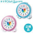 SEIKO CLOCK セイコー クロック KR887P (薄ピンク) / KR887L (青) 知育 目覚まし時計 アナログ 置き時計