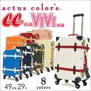 アクタスカラーズ actus color's スーツケース 31888 49cm【即日発送】