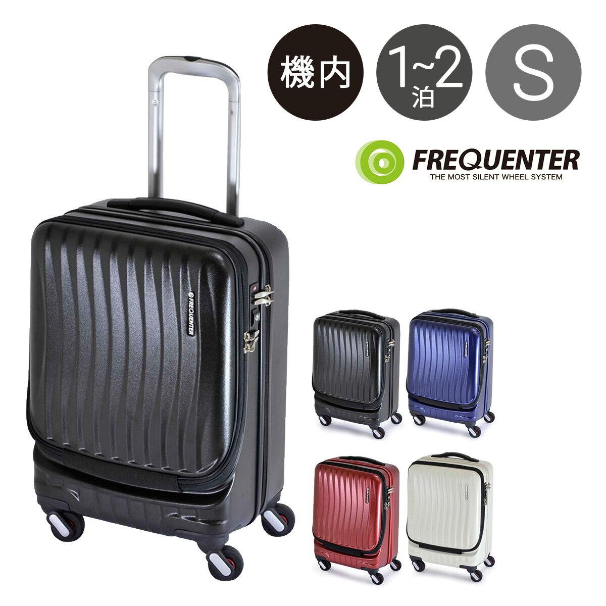 FREQUENTER スーツケース CLAM クラム 1-210 メンズ レディース ユニセックス 46cm フロントオープン エンドー鞄 キャリーケース 静音 機内持ち込み可 TSAロック搭載 フリクエンター