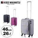 ヒデオワカマツ HIDEO WAKAMATSU スーツケース フライII 85-7600 46cm 【機内持ち込み可】【 キャリーケース キャリーカート 超軽量 】【 TSAロック搭載 】