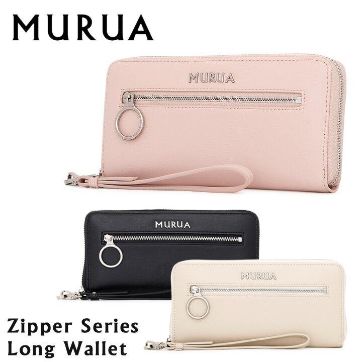 ムルーア MURUA 長財布 MR-W432 ZIPPERシリーズ 【 ラウンドファスナー 財布 レディース 】