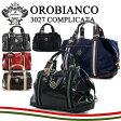 オロビアンコ ボストンバッグ 3027 COMPLICATA LUX-Z7 【 OROBIANCO 】【 2way ショルダーバッグ 】 【即日発送】