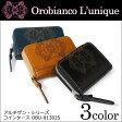 オロビアンコ コインケース ユニーク ルニーク アルチザンシリーズ OBU-913025 【 Orobianco L'unique 】【 小銭入れ 】【 OROBIANCO 】【即日発送】
