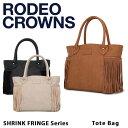 ロデオ クラウンズ RODEO CROWNS トートバッグ C06703103 SHRINK FRINGE 【 ハンドバッグ レディース 】【即日発送】